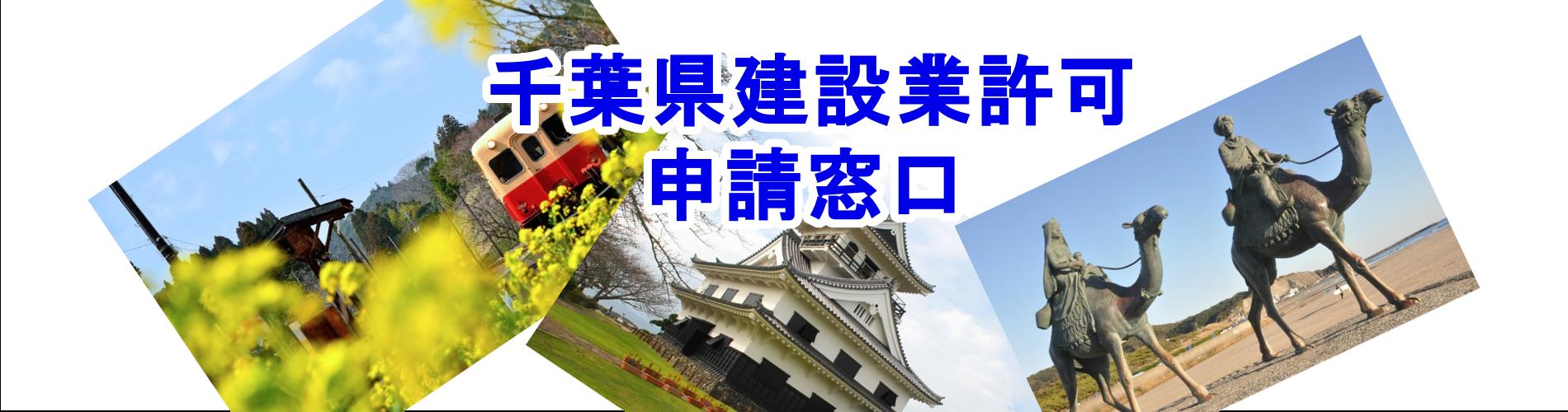 千葉県建設業許可申請窓口